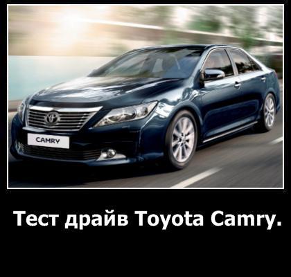 Тест драйв Тойота Камри