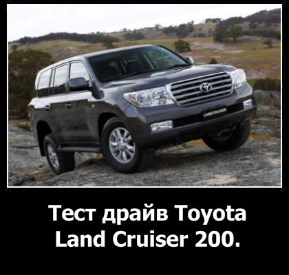 Тест драйв Тойота Ленд Крузер 200