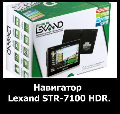 Lexand Str-7100 HDr инструкция