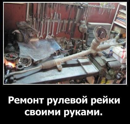 Рулевой механизм своими руками