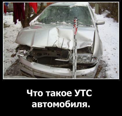 расчет ущерба после ДТП - расчет утраты товарной стоимости автомобиля после ДТП - исследование следов на транспортном...