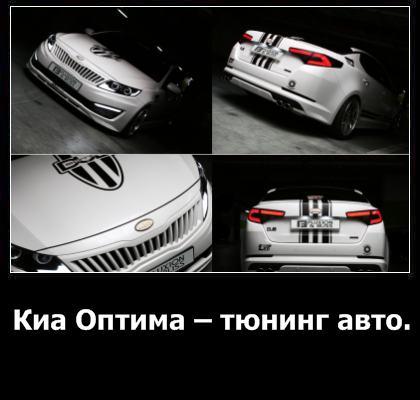Тюнинг Киа Оптима