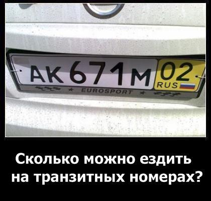 http://autoepoch.ru/wp-content/uploads/2013/05/skolko-mozhno-ezdit-na-tranzitnyx-nomerax.jpg