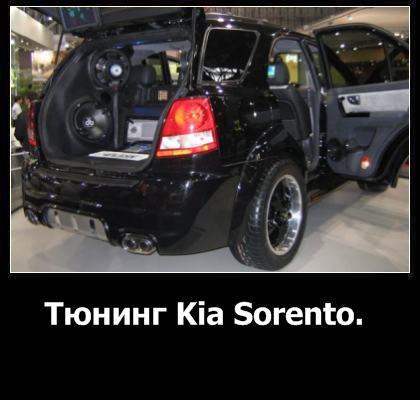 Тюнинг Киа Соренто