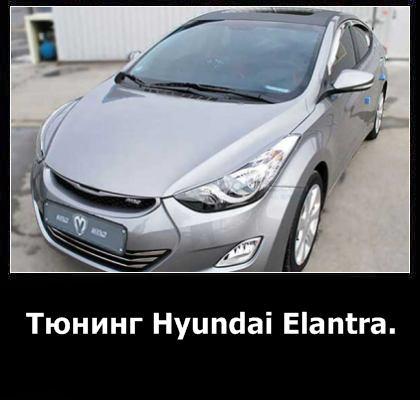 Тюнинг аксессуары Hyundai Elantra купить в Киеве