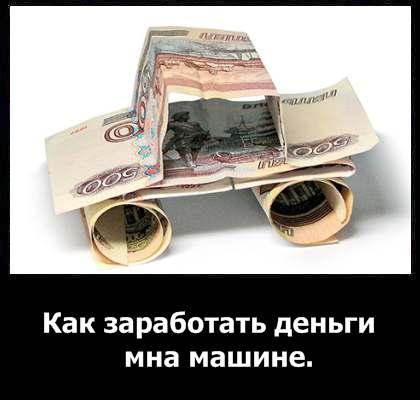 работа на своем легковом авто в москве в зао