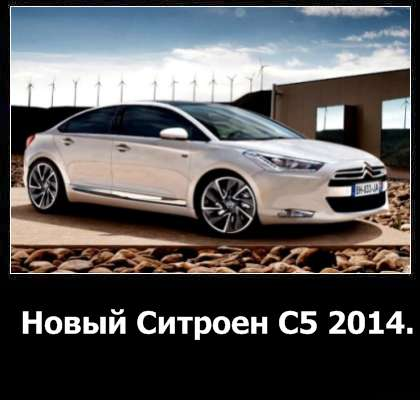 новый ситроен с5 2014