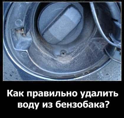 если налить воды в бензобак что будет