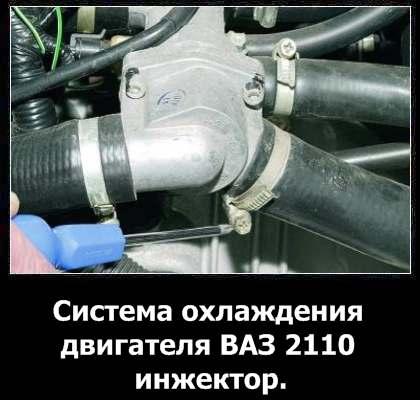 Фото №22 - устройство инжектора ВАЗ 2110