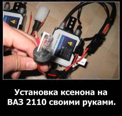 ксенон на ВАЗ 2110,