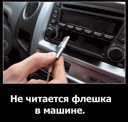 Не читается флешка в машине