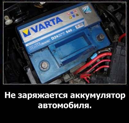 Не заряжается аккумулятор автомобиля