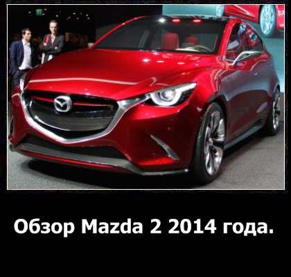 новая Mazda 2 2014
