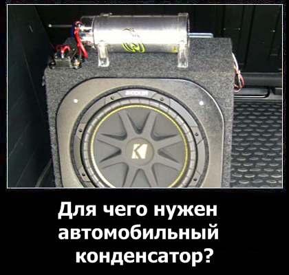 Автомобильный конденсатор