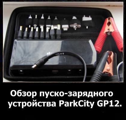 бустер ParkCity GP12