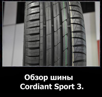 Cordiant Sport 3