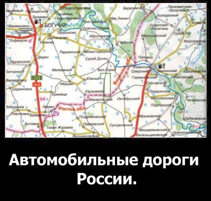 Автомобильные дороги России