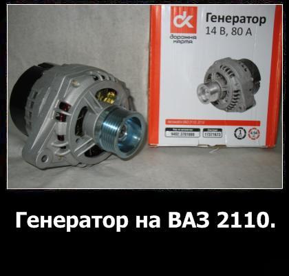 Генератор на ВАЗ 2110