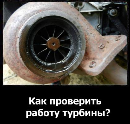 Как проверить турбину