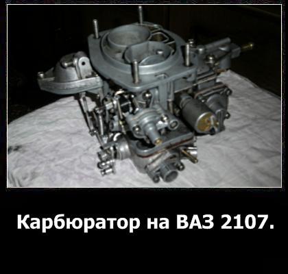 Детали карбюратора ваз 2107