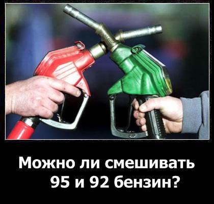 Можно ли смешивать 95 и 92 бензин