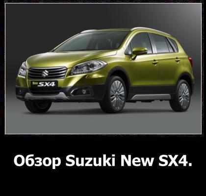 Suzuki New SX4
