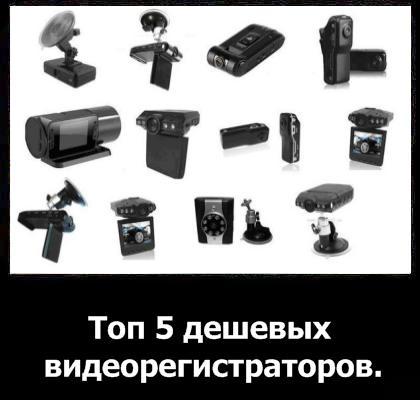 Дешевые видеорегистраторы