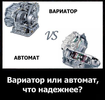 что надежнее вариатор или автомат