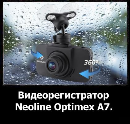 Neoline Optimex A7