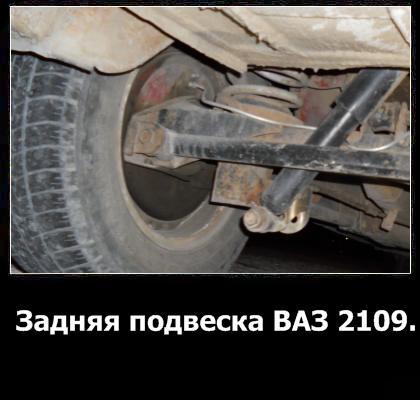 Задняя подвеска ВАЗ 2109