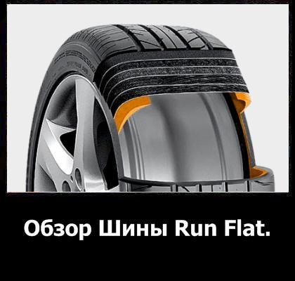 Шины Run Flat