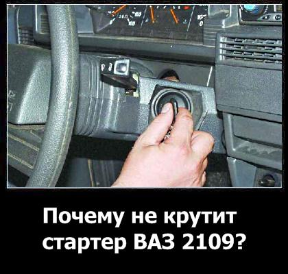 Почему не крутит стартер ВАЗ 2109