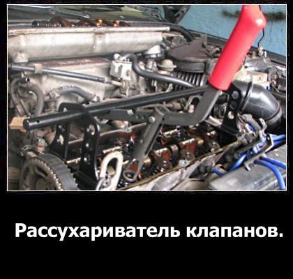 Рассухариватель Клапанов Инструкция - фото 2
