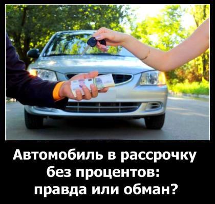 Автомобиль в рассрочку без процентов