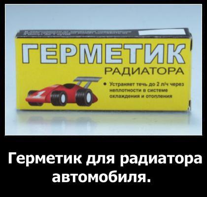 Герметик для радиатора автомобиля