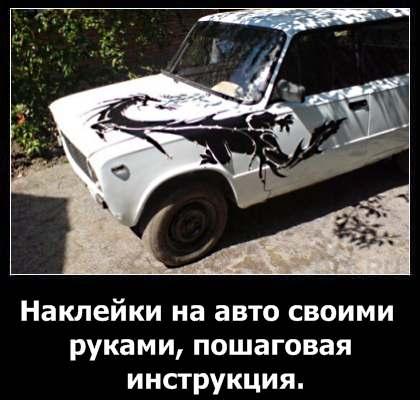 Наклейки на авто своими руками