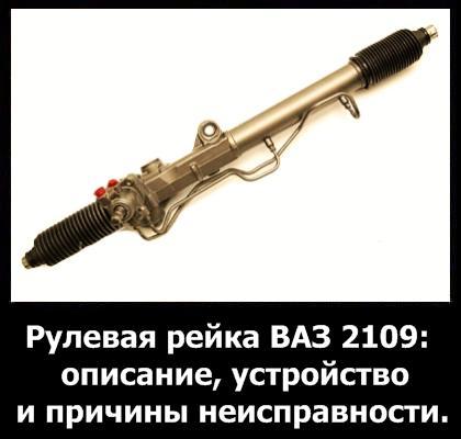 Рулевая рейка ВАЗ 2109