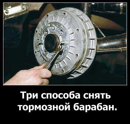 Как снять тормозной барабан