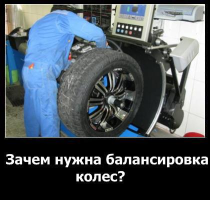 Зачем нужна балансировка колес