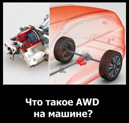 Что такое AWD на машине