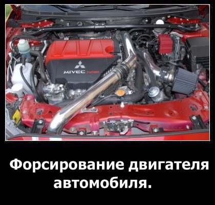 Форсирование двигателя