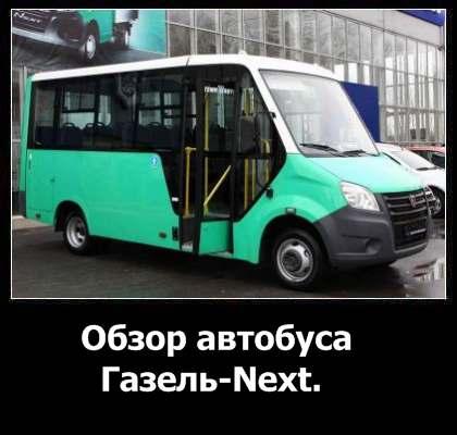 Автобус Газель-Некст