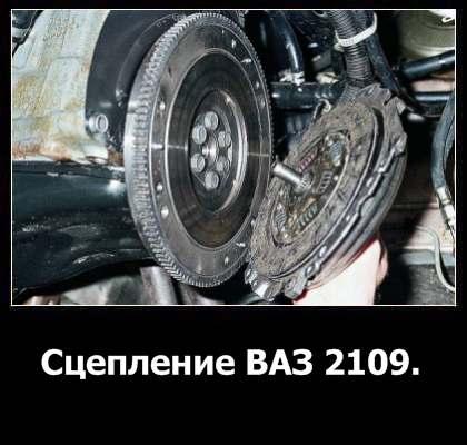 Сцепление ВАЗ 2109