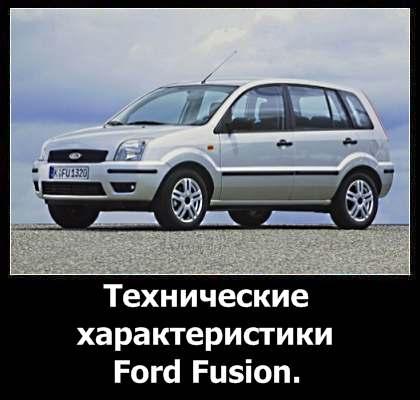 Технические характеристики Ford Fusion