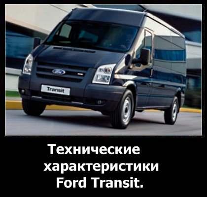 Технические характеристики Форд Транзит