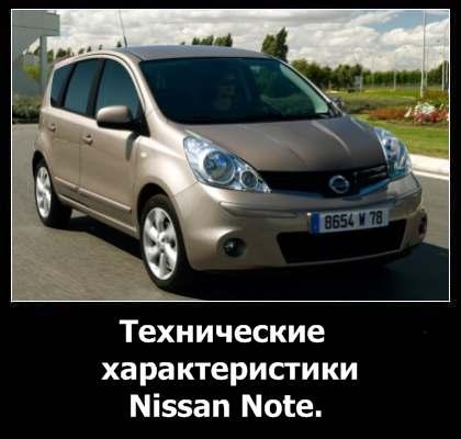 Технические характеристики Ниссан Ноут
