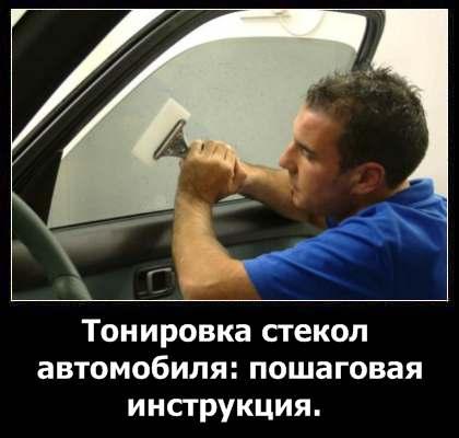 Тонировка стекол автомобиля