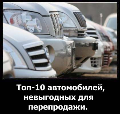 Топ-10 автомобилей, невыгодных для перепродажи