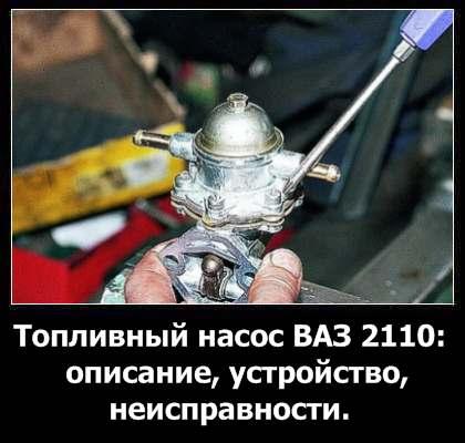 Фото №17 - топливный насос ВАЗ 2110 устройство