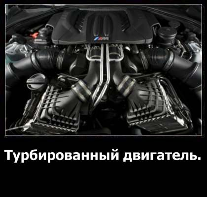 Турбированный двигатель